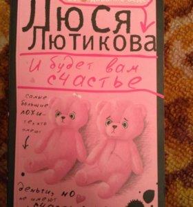 Книги Люси Лютиковой
