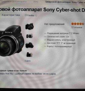 Цифровой фотоаппарат Sony Cyber- shot DSC-H5