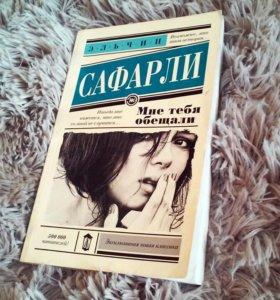 """Книга Сафарли """"Мне тебя обещали"""""""