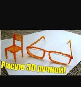 Ручка 3D-эффект