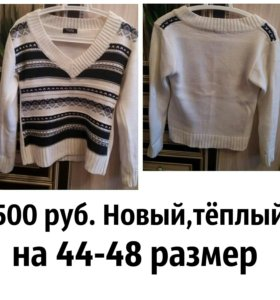 Свитер 46-48 размер