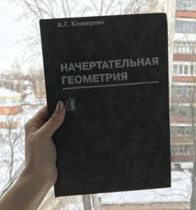 Учебник по начертательной геометрии