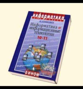 Учебник по информатике 10-11 класс