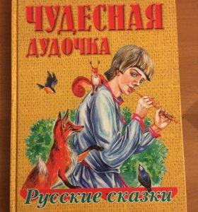 Книга Чудесная Дудочка Русские Сказки