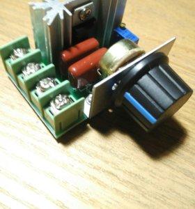 Тиристорный диммер/ регуляторинапряжения