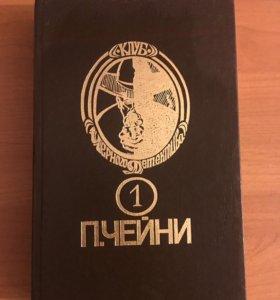 Книга Питера Чейни том I