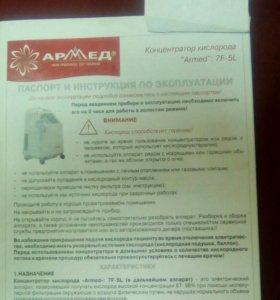 Кислородный концентратор Армед 7f-5l