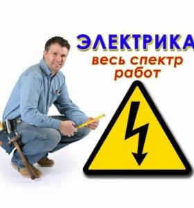 Электрик. Электрик на дом. Электромонтажник