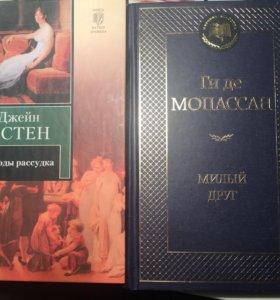Книги (классика)