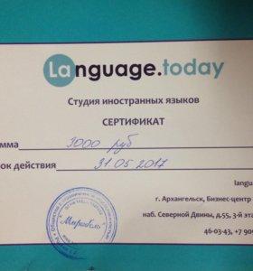 Сертификат на курсы иностранных языков