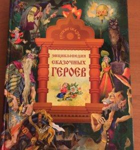 Энциклопедия Сказочных Героев