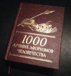 """Книга """"1000 лучших афоризмов человечества"""""""