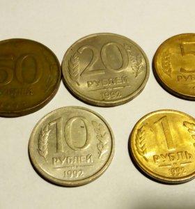 Монеты 1992-1993гг.Купюры 1991-1992гг.