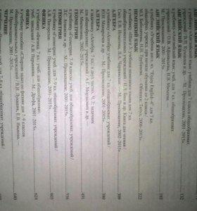Всё Домашние Работы 7 класс