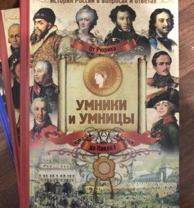 """Комплект книг Ю. Вяземского """"Умники и умницы"""""""