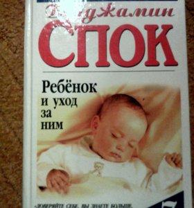Книга по уходу за ребенком