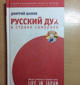 Русский дух в стране самураев