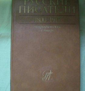 Русские писатели с 1800-1917 г.