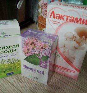 Лактамил, мамин чай,фенхель