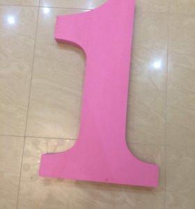 Цифра 1