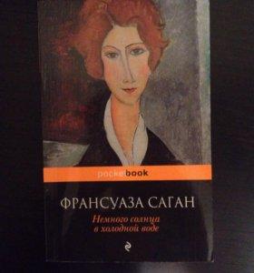 Книга Франсуаза Саган