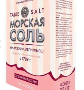 Морская пищевая соль из Крыма