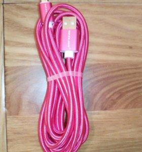 Шнур 3 метра! для зарядки телефона