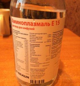 Аминоплазмаль Е 15