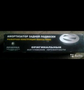 Амортизатор задней подвески 2113-14-15