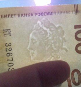 Продаю редчайшие 100 рублей