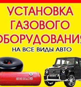 Установка и продажа газового оборудования