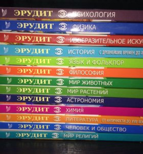 Серия энциклопедий ЭРУДИТ мир книги