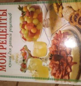 Книга записей рецептов