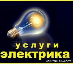 Электромонтер