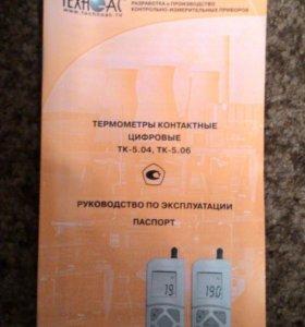 Термометр контактный цифровой