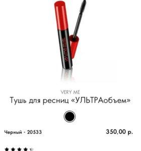 """Тушь для ресниц """"УЛЬТРАобъём"""""""