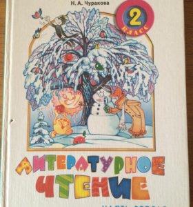 Учебник литературы 2 класс