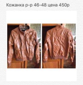 Кожаная куртка (2шт)