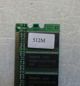 Оперативная память 512 Gb 2 шт