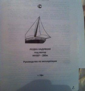 Лодка резиновая под мотор новая. Мотор б/у