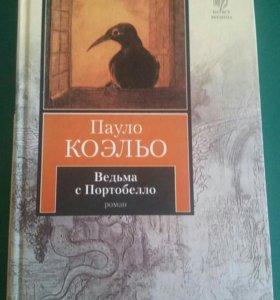 Пауло коэльо ведьма с Портобелло роман