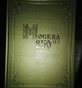 Книга - Москва 850 лет. САО - Коллекционирование