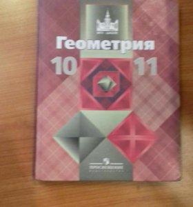 Учебник геометрии 10-11 класс