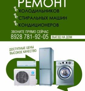 Ремонт стиральных машин холодильников выездом на д