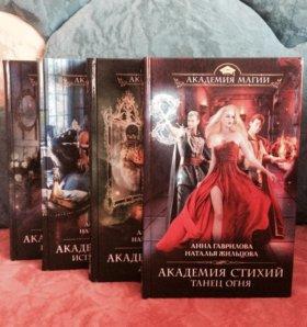 Академия стихий 4 книги