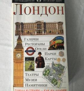 Путеводитель Лондон