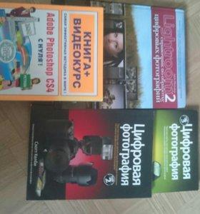 Книги по фотошопу, лайтруму и цифровой фотографии