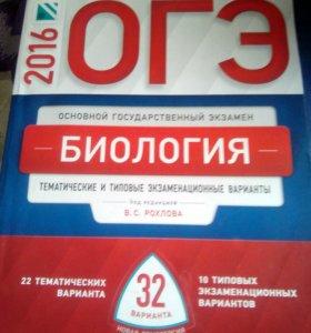 """Книги """"ОГЭ""""биология и физика и руский"""