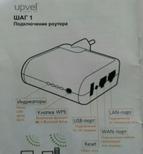 3G/LTE Wi-Fi роутер