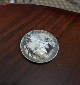 Серебряная монета 1922( 50 копеек)